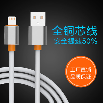 fast data cable for Apple